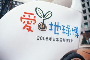 EXPO日比谷