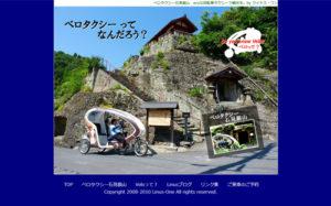 ベロタクシー石見銀山