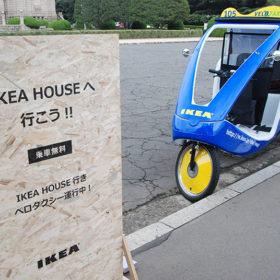 IKEAハウス