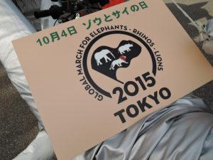 上野象パレード